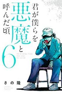 Kimi ga Bokura o Akuma to Yonda Koro (君が僕らを悪魔と呼んだ頃) 01-06