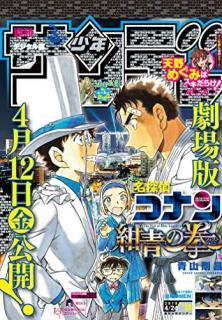 Weekly Shonen Sunday 2019-19 (週刊少年サンデー 2019年19号)