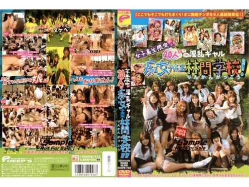 DVDPS-740 Slutty Gal Open-air School School Child School Girls Horny Limited 20 People!!