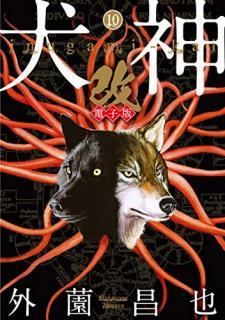 Inugami Kai (犬神・改) 01-10