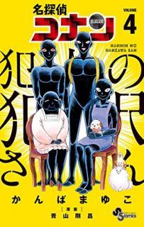 Meitantei Conan Hannin nohan Sawasan (名探偵コナン 犯人の犯沢さん) 01-04