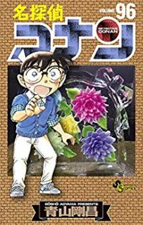 Detective Conan (名探偵コナン) 96